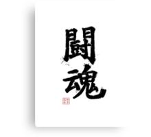 Kanji - Fighting Spirit Canvas Print