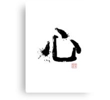 Kanji - Heart Canvas Print