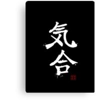 Kanji - Kiai (Shout) in white Canvas Print