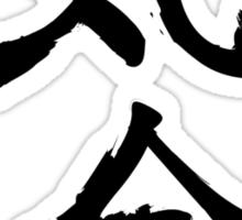 Kanji - Kiai (Shout) Sticker