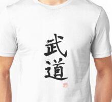 Kanji - Martial Arts Budo Unisex T-Shirt