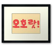 EXO Sehun word: ohorat! Framed Print