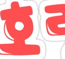 EXO Sehun word: ohorat! Sticker