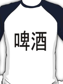 Chinese Beer T-Shirt