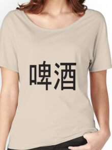Chinese Beer Women's Relaxed Fit T-Shirt