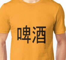 Chinese Beer Unisex T-Shirt