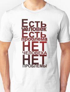 Joseph Stalin  Unisex T-Shirt