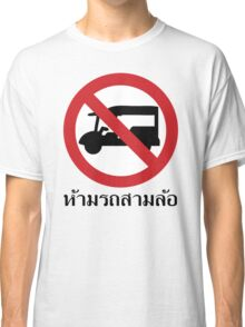 NO Tuk Tuk TAXI Sign Classic T-Shirt