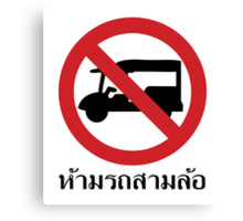 NO Tuk Tuk TAXI Sign Canvas Print