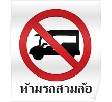 NO Tuk Tuk TAXI Sign Poster