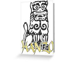 Hatori Hanzo Steel (Quentin Tarantino) Kill Bill  Greeting Card