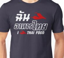 I Chili (Love) Thai Food Unisex T-Shirt
