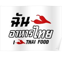 I Chili (Love) Thai Food Poster