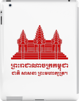 Angkor Wat / Khmer / Cambodian Flag with Motto by iloveisaan