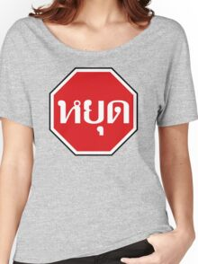 Thai Traffic STOP Sign ⚠ YOOT in Thai Language ⚠ Women's Relaxed Fit T-Shirt