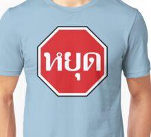 Thai Traffic STOP Sign ⚠ YOOT in Thai Language ⚠ Unisex T-Shirt
