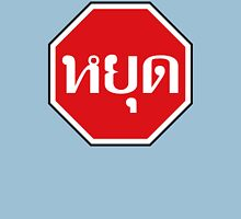 Thai Traffic STOP Sign ⚠ YOOT in Thai Language ⚠ Unisex T-Shirt