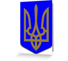 Coat of Arms of Ukraine Greeting Card