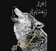 Arabic wolf  Unisex T-Shirt