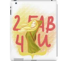 2 FAB 4 U (Legolas) iPad Case/Skin