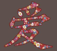Chinese Ai LOVE Kanji In Spring Flowers Kids Clothes
