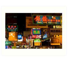 Avenue of Advertisements Art Print