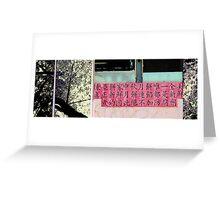 The Language Tree Greeting Card