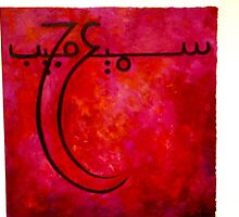 arabic Calligraphy 1 by mona
