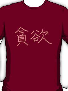 "Don't Be ""Donyoku"". T-Shirt"