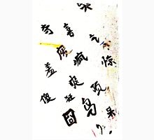 Chinese character Unisex T-Shirt