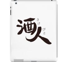 I love alcohol – Sake Bito iPad Case/Skin