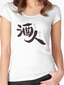 I love alcohol – Sake Bito Women's Fitted Scoop T-Shirt