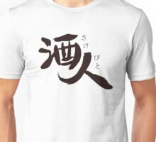 I love alcohol – Sake Bito Unisex T-Shirt
