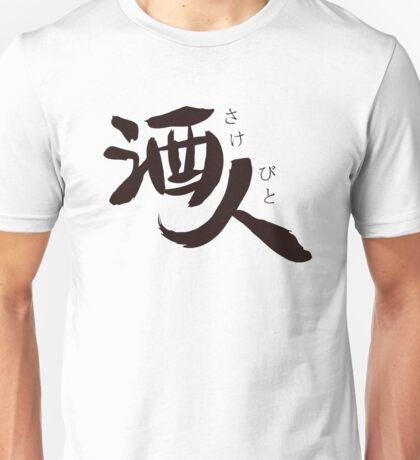 I love alcohol – Sake Bito Unisex T-Shirt