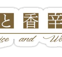 Spice and Wolf - Logo Sticker