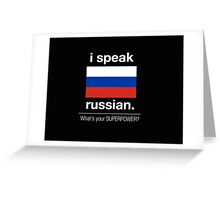 I Speak Russian. What's Your Superpower? - T-Shirts & Hoodies Greeting Card