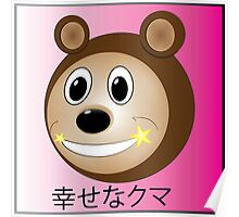 Happiness Bear Poster