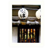 japanese lanterns II Art Print