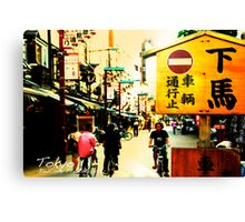 Bicycles Only_Tokyo Canvas Print