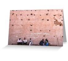 the wall of the medina Greeting Card