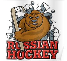 Russian hockey. Poster