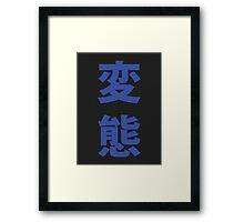 Hentai Kanji Clean Framed Print