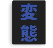 Hentai Kanji Clean Canvas Print