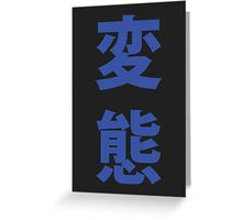 Hentai Kanji Clean Greeting Card