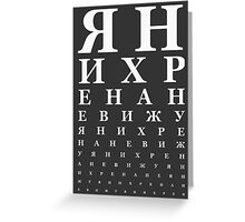 Sweary Russian eye chart (white) Greeting Card