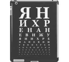 Sweary Russian eye chart (white) iPad Case/Skin