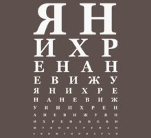 Sweary Russian eye chart (white) by vstk