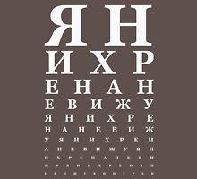 Sweary Russian eye chart (white) Unisex T-Shirt