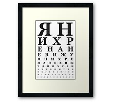 Sweary Russian eye chart (black) Framed Print