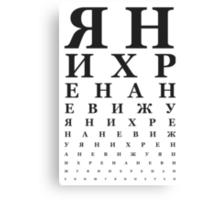 Sweary Russian eye chart (black) Canvas Print